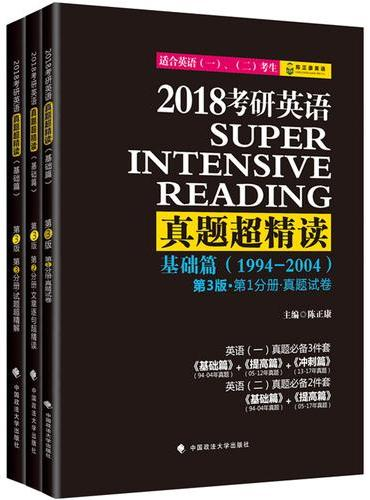 2018考研英语真题超精读(基础篇)