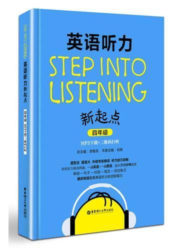 Step into listening:英语听力新起点(四年级)(MP3下载+二维码扫听)