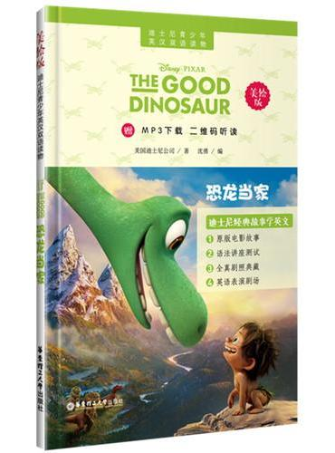 迪士尼青少年英汉双语读物.恐龙当家(美绘版)(赠MP3下载 二维码听读)