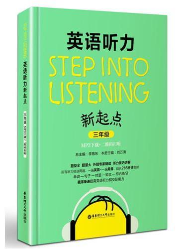 Step into listening:英语听力新起点(三年级)(MP3下载+二维码扫听)