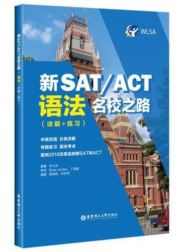 新SAT/ACT名校之路.语法(详解+练习)