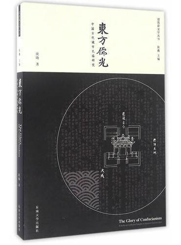 东方儒光——中国古代城市孔庙研究