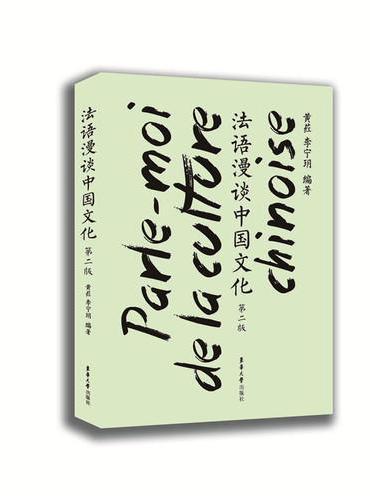 法语漫谈中国文化(第二版)