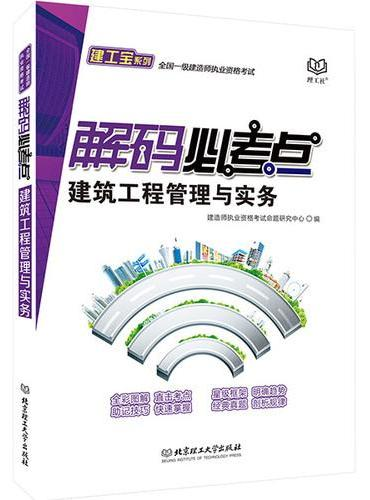 建筑工程管理与实务