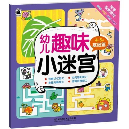 幼儿趣味小迷宫:4~5岁基础篇
