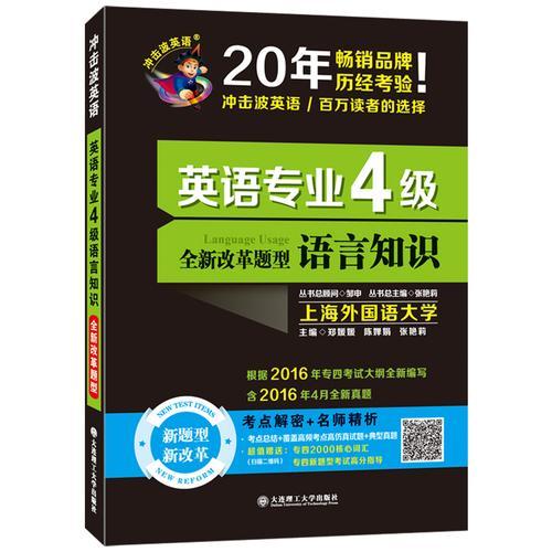 (2017)冲击波英语·英语专业4级语言知识