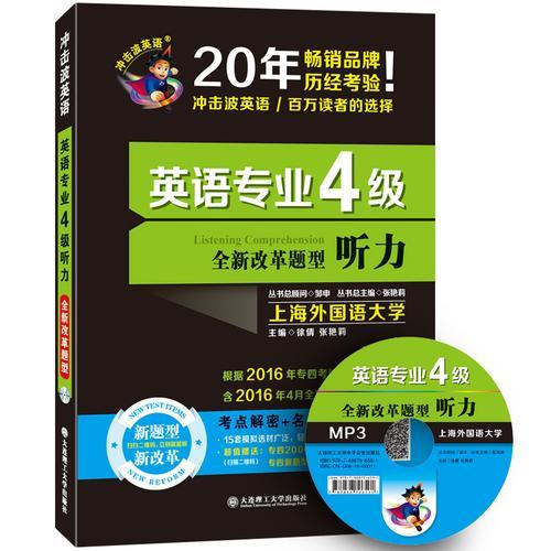 (2017)冲击波英语·英语专业4级听力