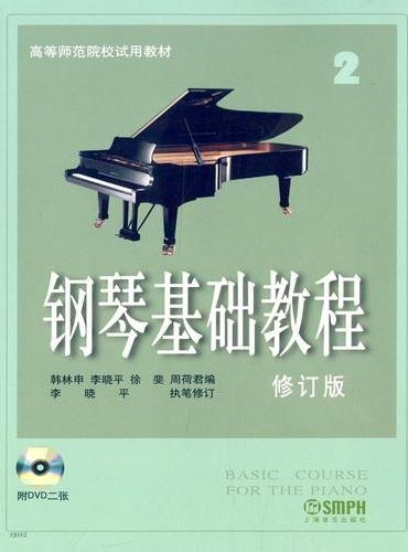 钢琴基础教程(修订版)2(附DVD二张)