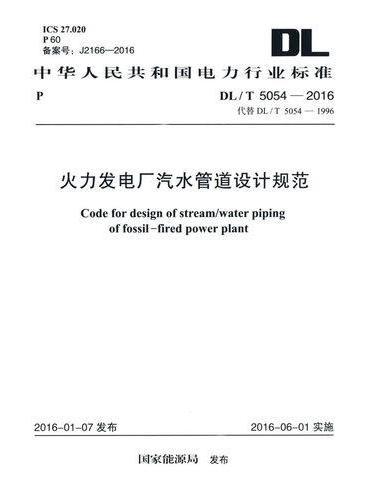 DL/T 5054-2016 火力发电厂汽水管道设计规范