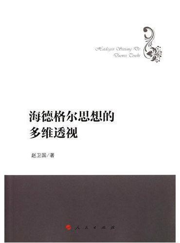 海德格尔思想的多维透视(哲学理论创新与发展丛书)