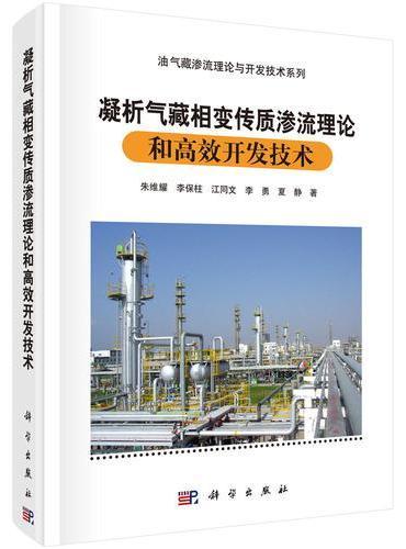 凝析气藏相变传质渗流理论和高效开发技术