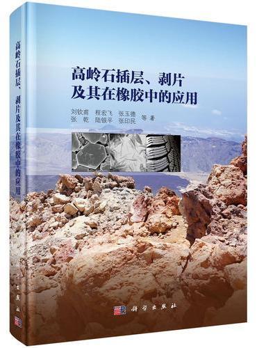高岭石插层、剥片及在橡胶中的应用