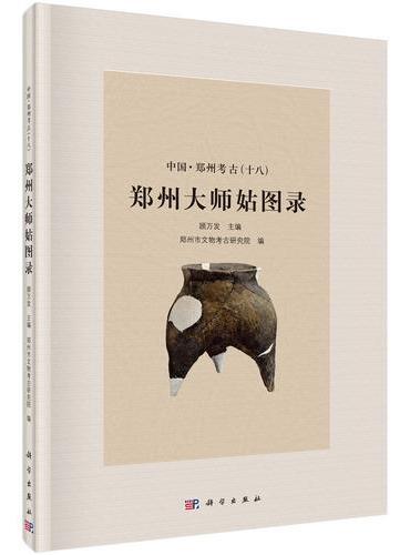 郑州大师姑图录