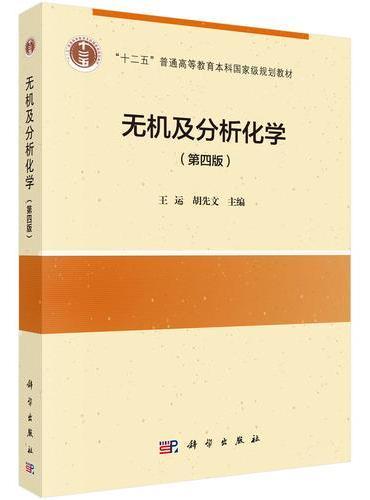 无机及分析化学(第四版)