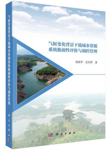气候变化背景下流域水资源系统脆弱性评价与调控管理