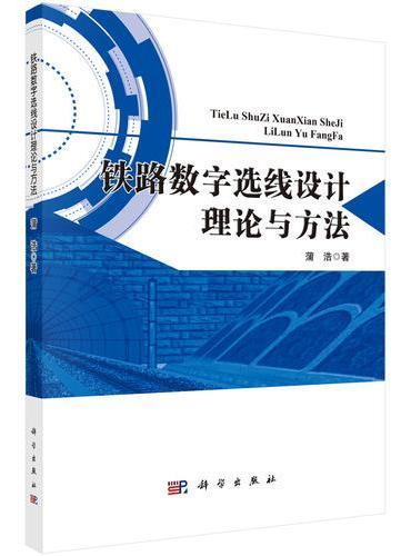 铁路数字选线设计理论与方法