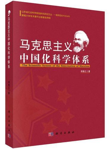 马克思主义中国化科学体系