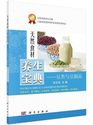 天然食材养生宝典——豆类与豆制品