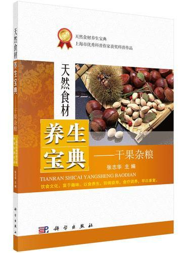 天然食材养生宝典——干果杂粮