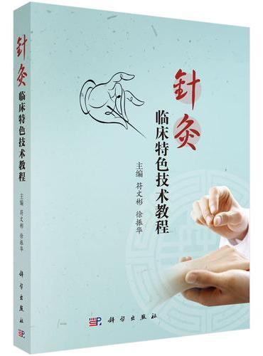 针灸临床特色技术教程