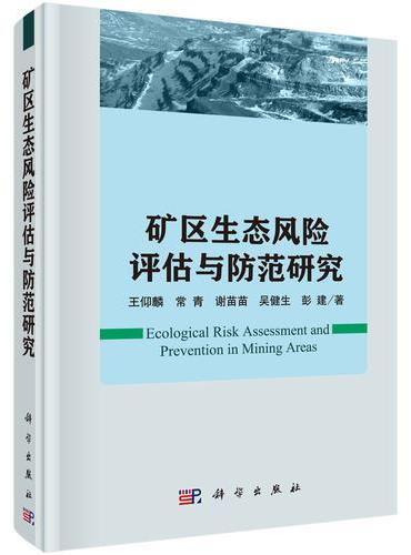 矿区生态风险评估与防范研究