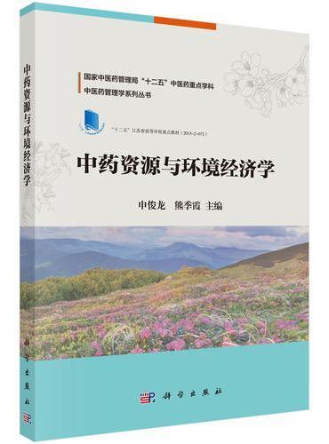中药资源与环境经济学
