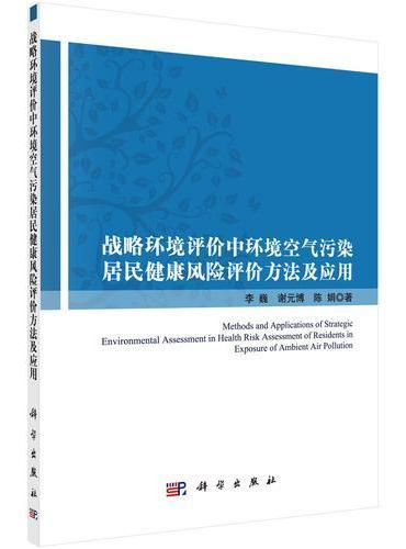 战略环境评价中环境空气污染居民健康风险评价方法及应用