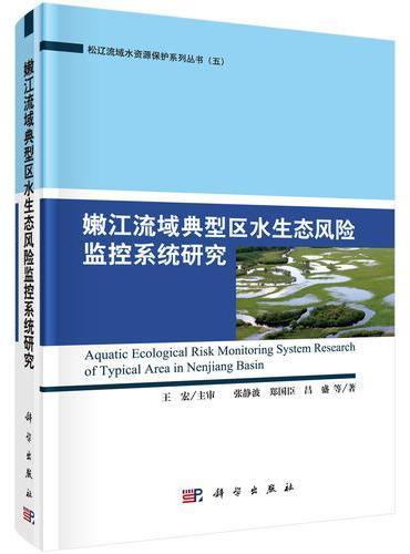 嫩江流域典型区水生态风险监控系统研究
