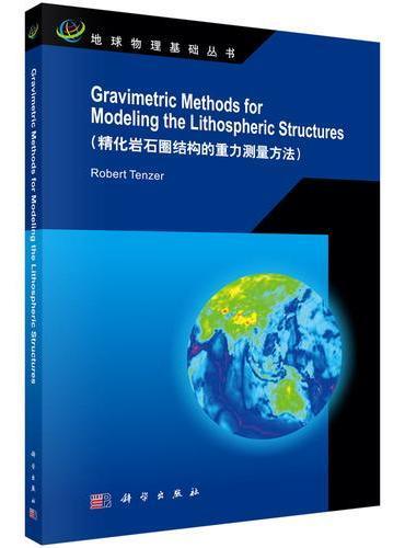 精化岩石圈结构的重力测量方法(英文版)