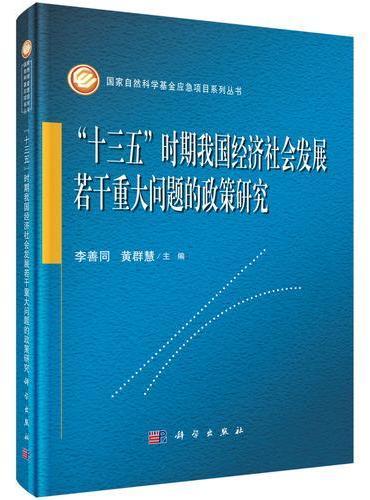 """""""十三五""""时期我国经济社会发展若干重大问题的政策研究"""