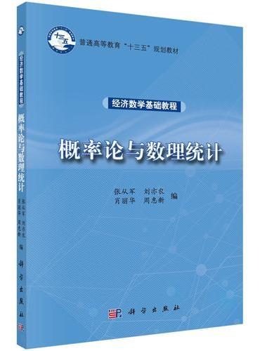 经济数学基础教程——概率论与数理统计