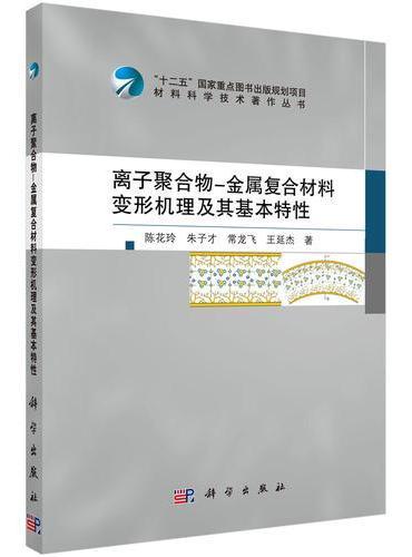 离子聚合物-金属复合材料变形机理及其基本特性