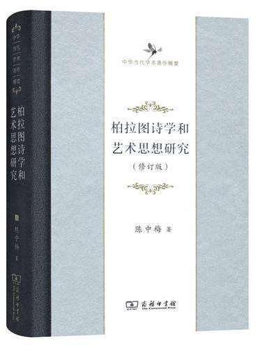 柏拉图诗学和艺术思想研究(修订版)(中华当代学术著作辑要)