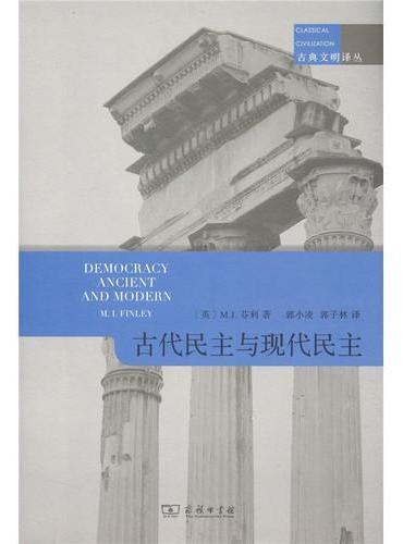 古代民主与现代民主(古典文明译丛)