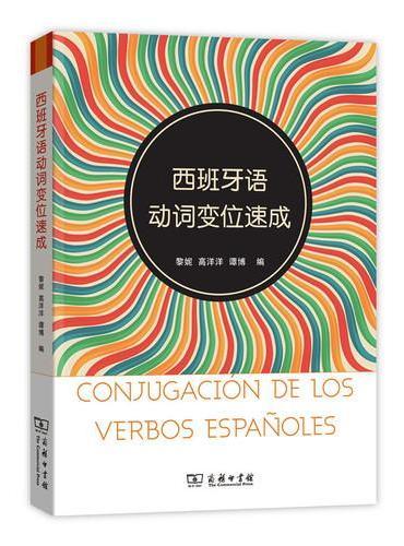 西班牙语动词变位速成