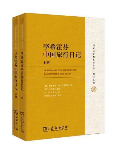 李希霍芬中国旅行日记(上下册)(国家清史编纂委员会·编译丛刊)
