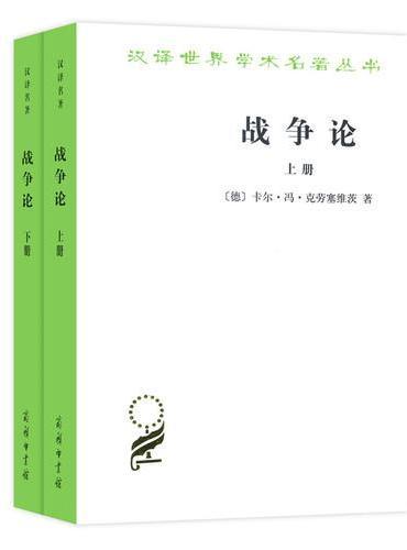 战争论(全两册)(时殷弘译)(汉译名著本)