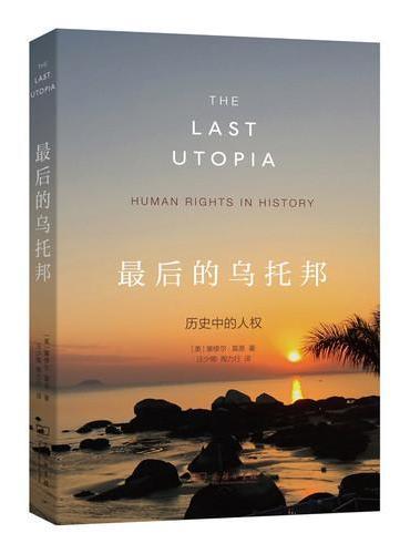 最后的乌托邦:历史中的人权