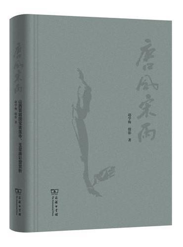 唐风宋雨——山西晋城国宝青莲寺、玉皇庙彩塑赏析
