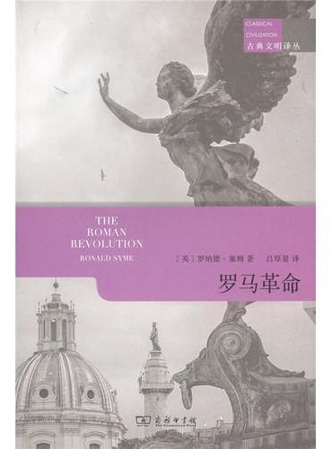 罗马革命(古典文明译丛)