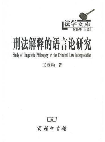 刑法解释的语言论研究(法学文库)