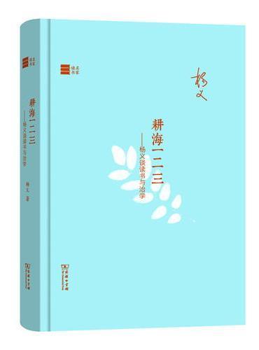 耕海一二三——杨义谈读书与治学(名家读书)