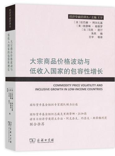 大宗商品价格波动与低收入国家的包容性增长(经济学前沿译丛)