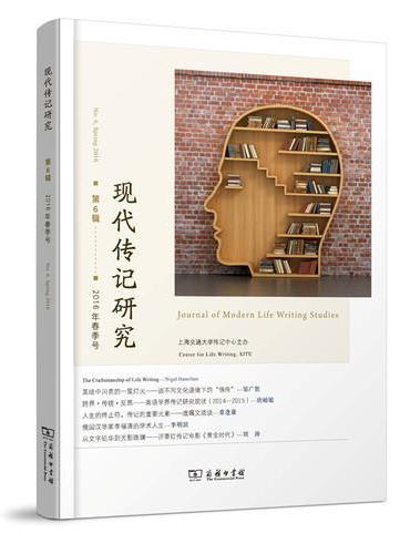现代传记研究(第6辑)