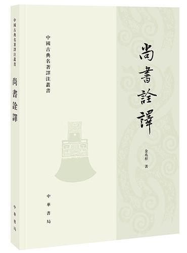 尚书诠译(中国古典名著译注丛书)