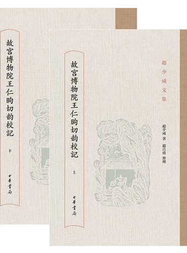 故宫博物院王仁昫切韵校记(全2册)