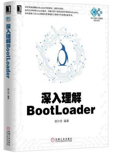 深入理解BootLoader