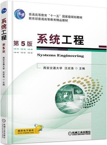 系统工程 第5版