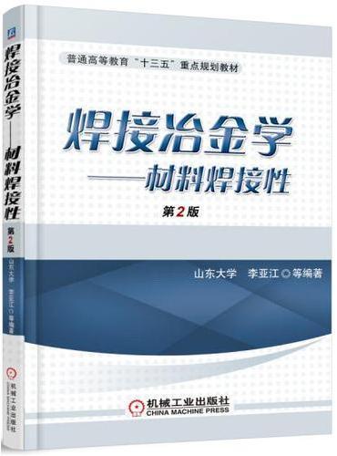 焊接冶金学 材料焊接性 第2版