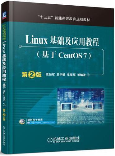 Linux基础及应用教程(基于CentOS7)第2版